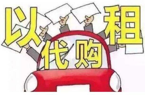 """""""以租代购""""骗局频现 成都以租代购买车怎样规避风险?"""