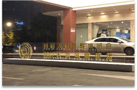 成都国信租车为2017天府金融论坛提供用车保障服务