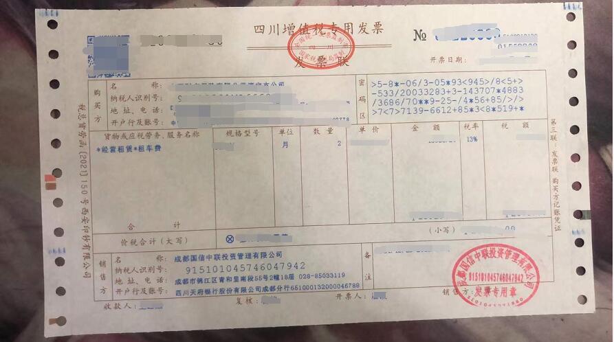 成都租车发票_成都租车发票税率是多少