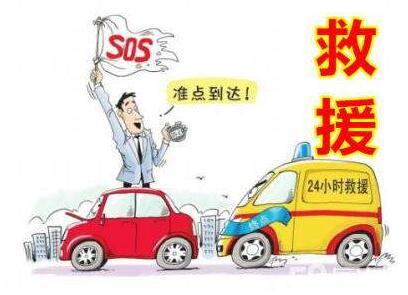 成都租车救援及备用车