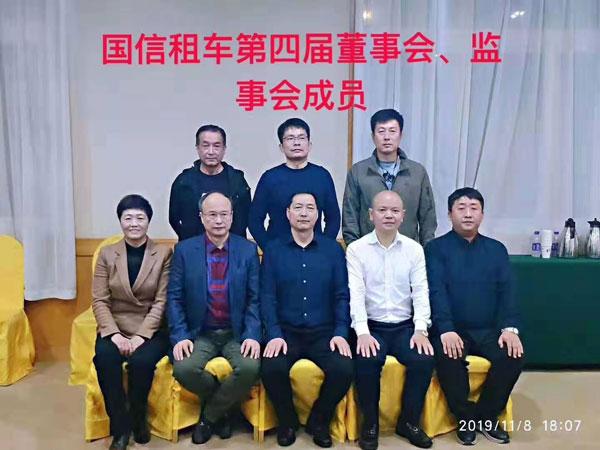 国信租车第四届董事会、监事会成员