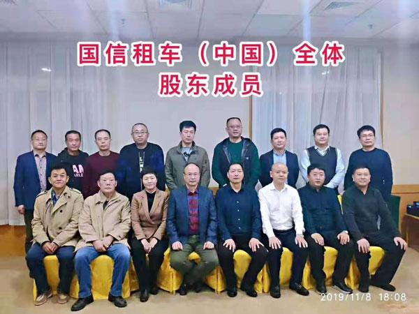 国信租车(中国)全体股东成员