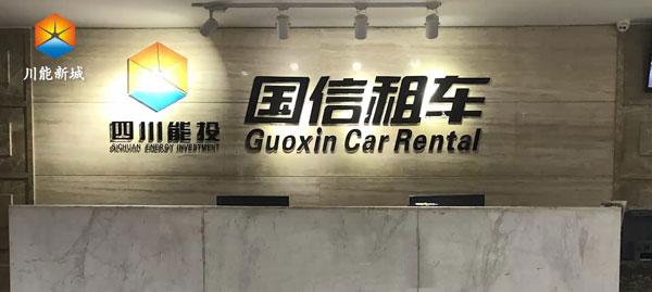 成都国信租车公司