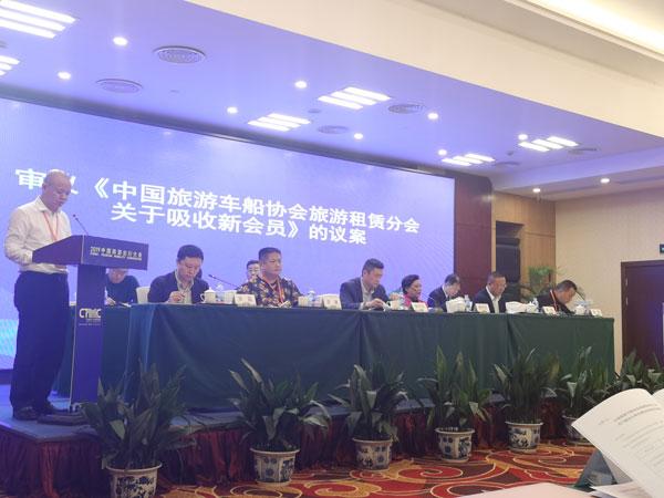 审议《中国旅游车船协会旅游租赁分会关于吸收新成员》的议案