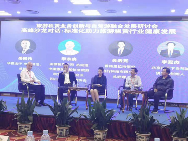 旅游租赁业务创新与自驾游融合发展研讨会