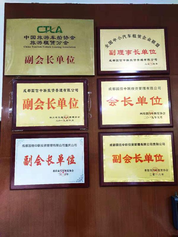 成都国信租车公司荣誉资质