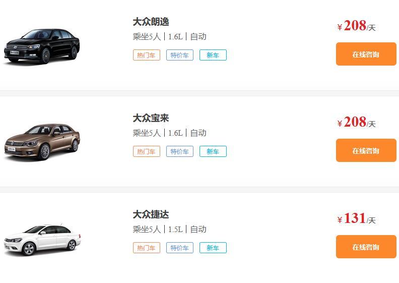 成都租大众轿车价格