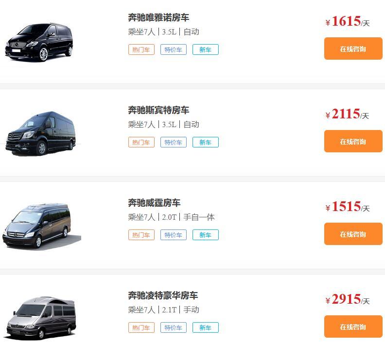 成都租奔驰房车价格