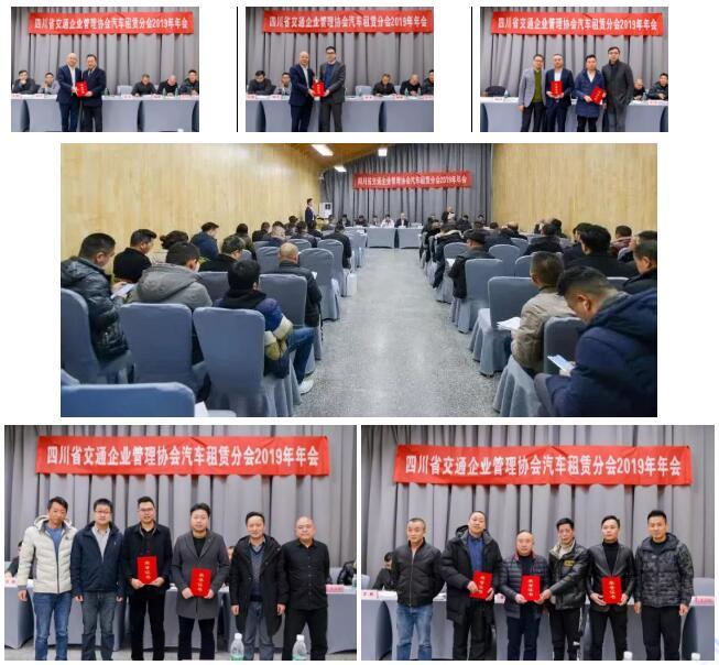 四川省交通企业管理协会汽车租赁分会2019年年会