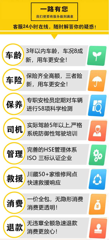 成都国信租车优势