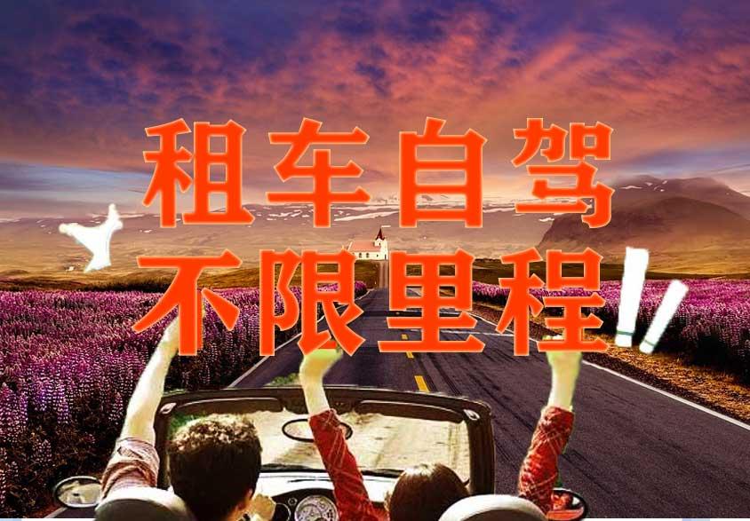 【活动】成都租车自驾不限里程 成都自驾租车不限公里数!