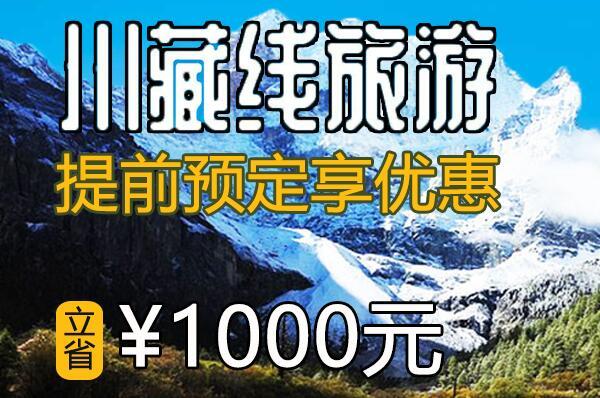 成都川藏线租车价格立减1000元 活动进行中…