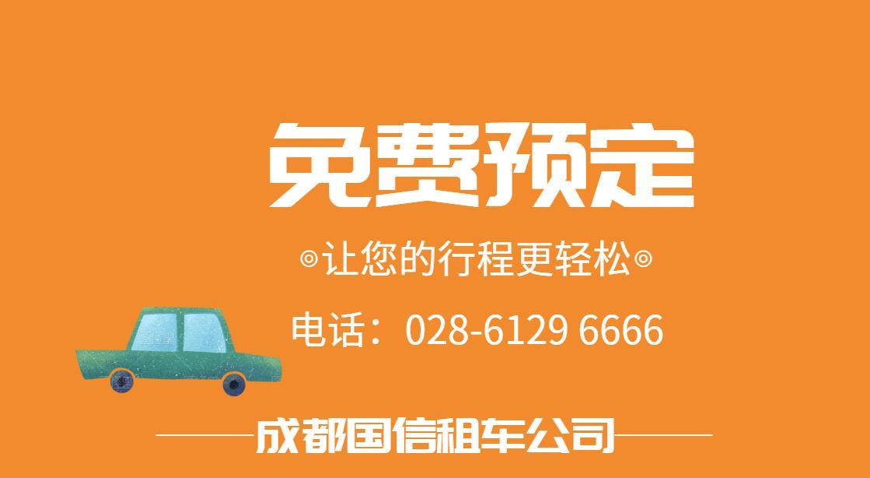 成都租车免费预订电话