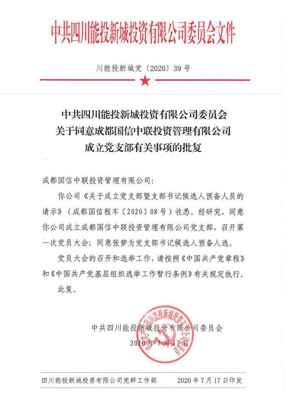 关于同意成都国信中联投资管理有限公司成立党支部有关事项批复