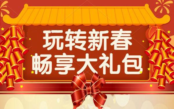 【活动】成都春节租车优惠活动重磅来袭