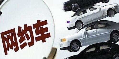 交通运输部、国家发改委发布意见:网约车平台加价至少提前7日公布