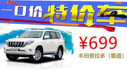 成都租普拉多特价699元/天