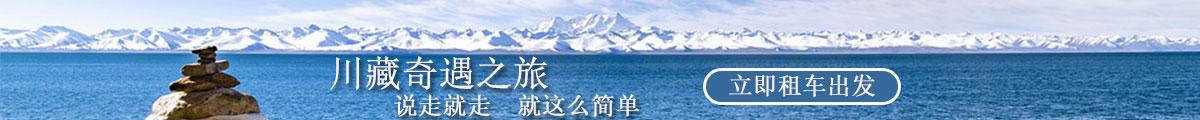 成都旅游租车包车去川藏线