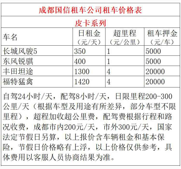 四川租车公司皮卡车租赁价格表
